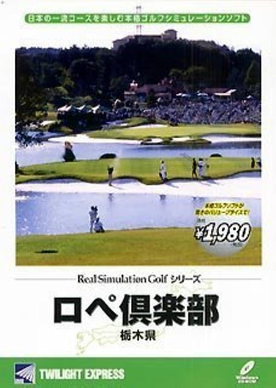 承認する統計結婚リアルシミュレーションゴルフシリーズ 国内コース 5 ロペ倶楽部 栃木県