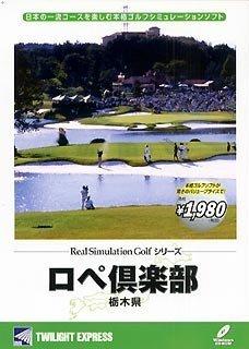 リアルシミュレーションゴルフシリーズ 国内コース 5 ロペ倶楽部 栃木県