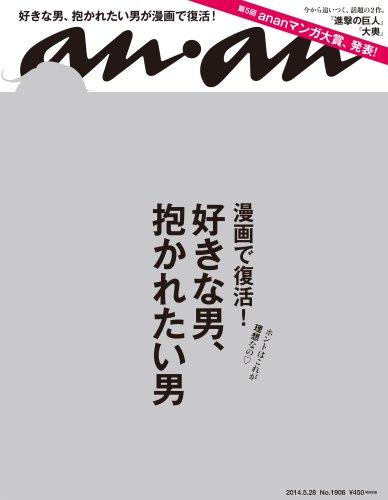 an・an (アン・アン) 2014年 5/28号 [雑誌]