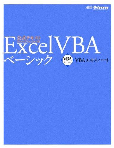 VBAエキスパート公式テキスト Excel VBA ベーシック [模擬問題プログラム付き]