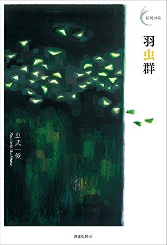 羽虫群 (新鋭短歌シリーズ26)