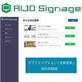 AIJO Signage | 無料体験版| サブスクリプション(定期更新)