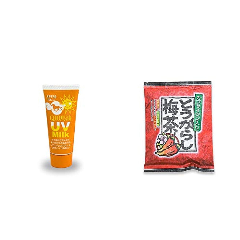 高音る縫う[2点セット] 炭黒泉 Q10馬油 UVサンミルク[天然ハーブ](40g)?とうがらし梅茶(24袋)