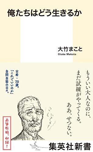 俺たちはどう生きるか (集英社新書)