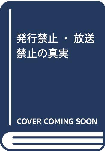 発行禁止・放送禁止の真実 (別冊宝島)