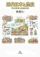 近代日本と農政―明治前期の勧農政策