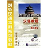 Chinese Course Hanyu Jiaocheng v. 2A CD 漢語教程(修訂本)第2冊上冊(CD)