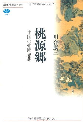 桃源郷――中国の楽園思想 (講談社選書メチエ)の詳細を見る