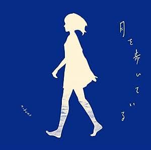 【早期購入特典あり】月を歩いている(通常盤)(メーカー特典:新規描き下ろし着せ替えCDジャケット・カード付)