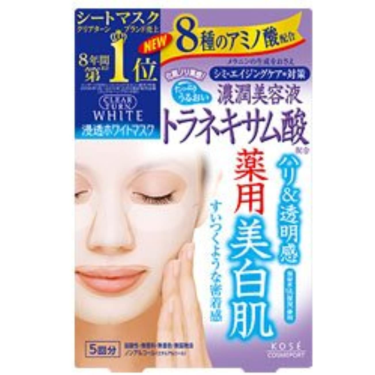 バブル銛スプレー【コーセーコスメポート】クリアタ-ン ホワイトマスク トラネキサム酸 5回分 ×5個セット