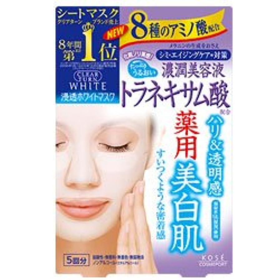 【コーセーコスメポート】クリアタ-ン ホワイトマスク トラネキサム酸 5回分 ×10個セット