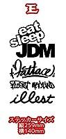 JDM Style■選べるデザイン■カッティングタイプ 防水ステッカー【4種類デザイン×16色選択】(illest FRESH illmotion eat sleep) (紫, デザインE)