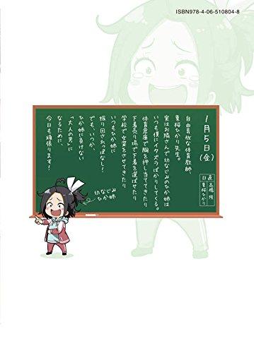 なんでここに先生が!?(3) (ヤンマガKCスペシャル)