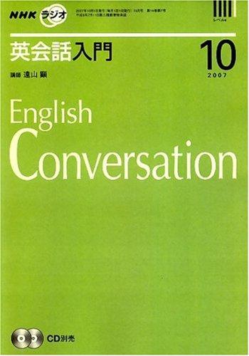 NHK ラジオ英会話入門 2007年 10月号 [雑誌]
