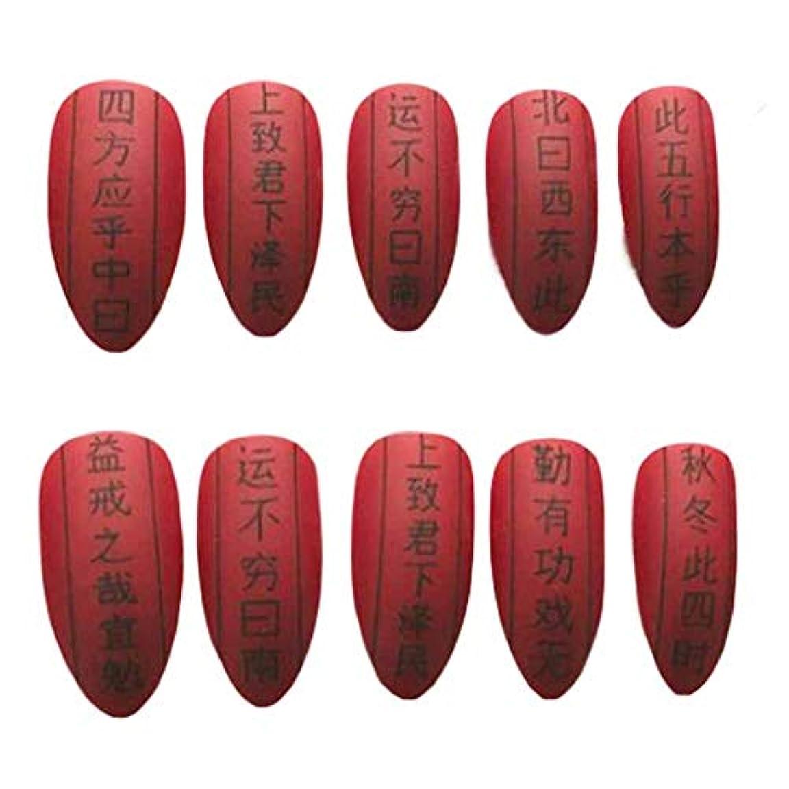 リンス摂氏翻訳者三字経 - 赤い偽の指爪人工爪の装飾の爪のヒント