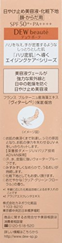 【カネボウ化粧品】DEW ボーテ UVプロテクトエッセンス SPF50+ PA++++ 60g