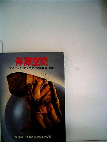 停滞空間 (1979年) (ハヤカワ文庫―SF)の詳細を見る