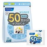 ファンケル 50代からのサプリメント 男性用 30袋(1袋中7粒)×3