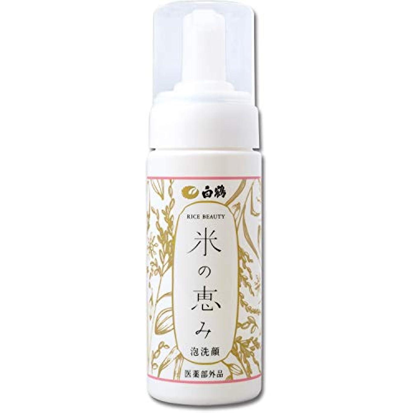 分注する混雑強度白鶴 ライスビューティー 米の恵み 泡洗顔 150ml (医薬部外品)