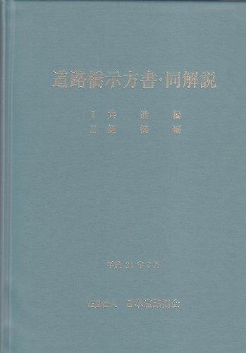 道路橋示方書・同解説 1・2 共通編・鋼橋編