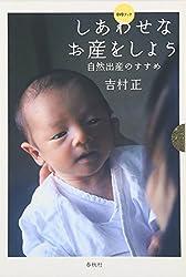 しあわせなお産をしよう―自然出産のすすめ (DVDブック)