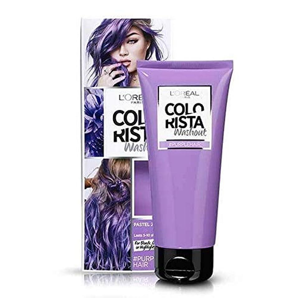 テーブルを設定するバックアップ思い出[Colorista] Colorista洗い出し紫半永久染毛剤 - Colorista Washout Purple Semi-Permanent Hair Dye [並行輸入品]