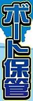 のぼり旗スタジオ のぼり旗 ボート保管002 大サイズ H2700mm×W900mm