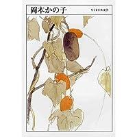岡本かの子 (ちくま日本文学)