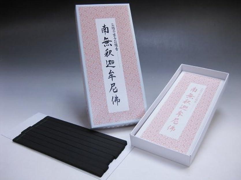 子豚川書き出す日本香堂のお線香 経文香 南無釈迦弁牟尼佛