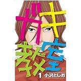 ガキ教室 コミック 全5巻完結セット (少年チャンピオン・コミックス)