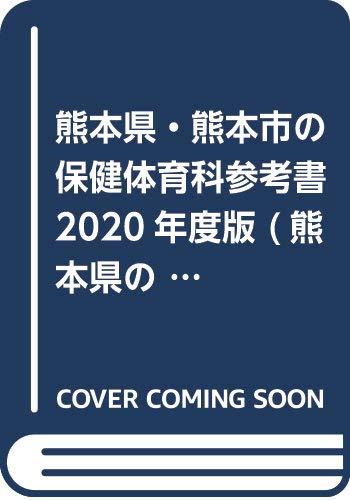 熊本県・熊本市の保健体育科参考書 2020年度版 (熊本県の教員採用試験「参考書」シリーズ)