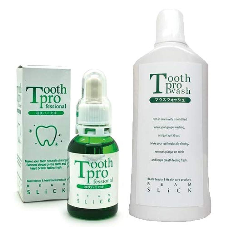 平日燃やす試みトゥースプロウォッシュ(Tooth Pro wash)500mL + トゥースプロフェッショナル(tooth professional) 20mL セット