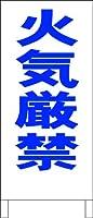 シンプル立看板「火気厳禁(青)」【工事・現場】全長1m