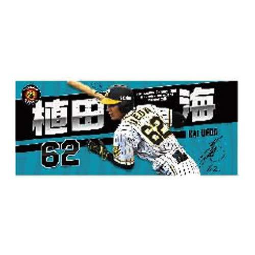 阪神タイガース 選手フォトタオル (62植田)