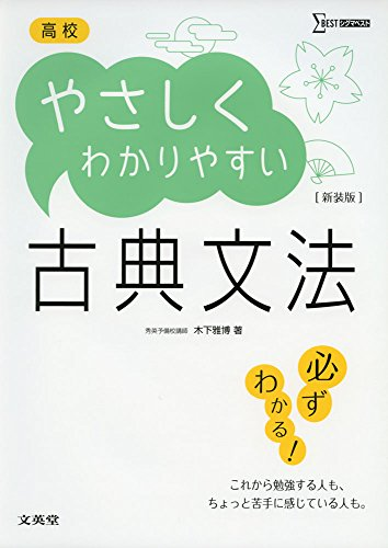 高校やさしくわかりやすい古典文法 新装版 (シグマベスト)