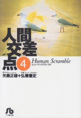 人間交差点 (4) (小学館文庫)の詳細を見る