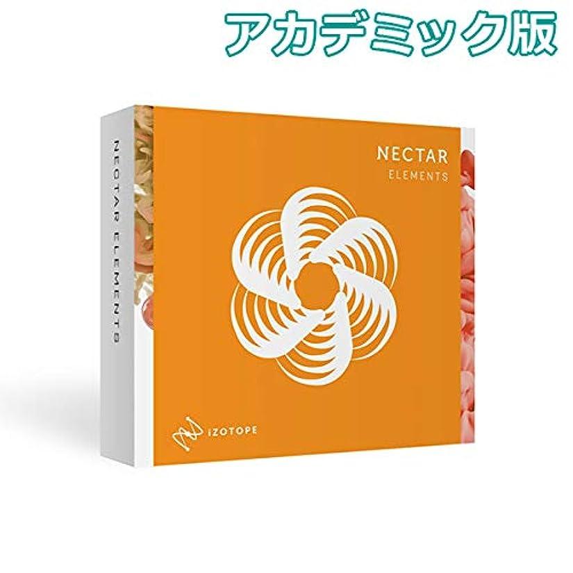 ゆりかご批判的ステーキiZotope Nectar3 Elements アカデミック版 ボーカル用プラグイン【ダウンロード版】 アイゾトープ