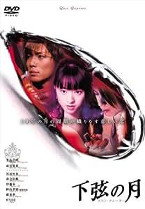 あの頃映画 松竹DVDコレクション 下弦の月 ラスト・クォーター