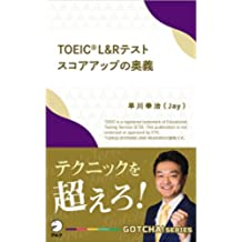 TOEIC(R) L&Rテスト スコアアップの奥義~テクニックを超えろ! GOTCHA!新書 (アルク ソクデジBOOKS)