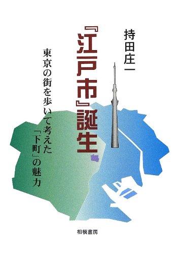 『江戸市』誕生―東京の街を歩いて考えた「下町」の魅力