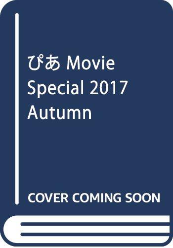 ぴあ Movie Special 2017 Autumn (ぴあMOOK)