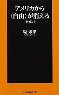 増補版 アメリカから<自由>が消える (扶桑社新書)