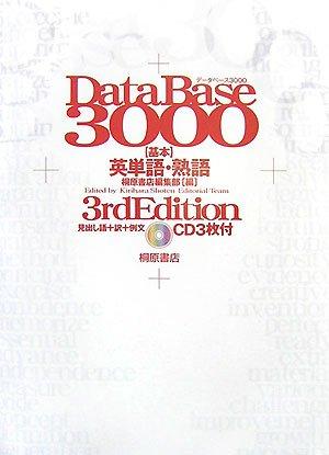 データベース3000基本英単語・熟語の詳細を見る