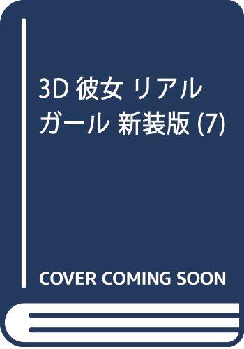 3D彼女 リアルガール 新装版(7)