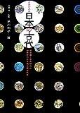 よみがえる日本の古代