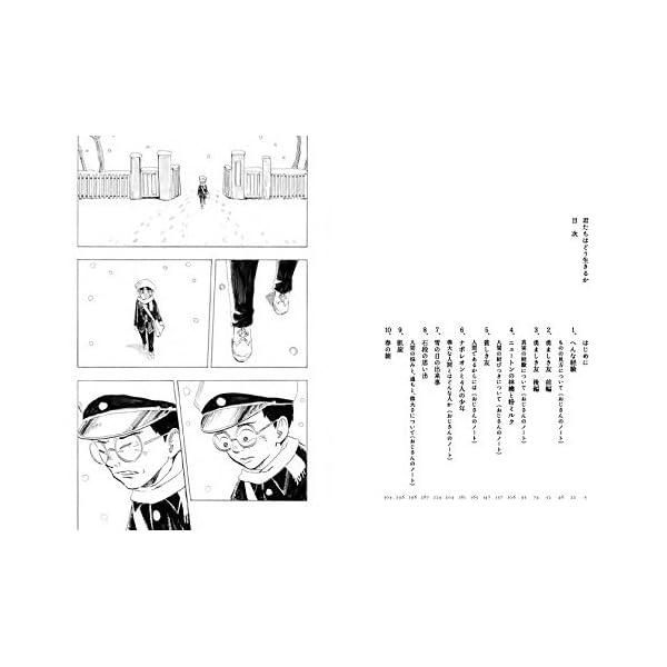 漫画 君たちはどう生きるかの紹介画像8