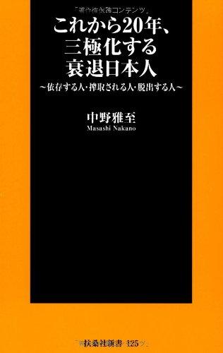 これから20年、三極化する衰退日本人 ~依存する人・搾取される人・脱出する人~ (扶桑社新書)の詳細を見る