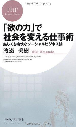 「欲の力」で社会を変える仕事術 (PHPビジネス新書)