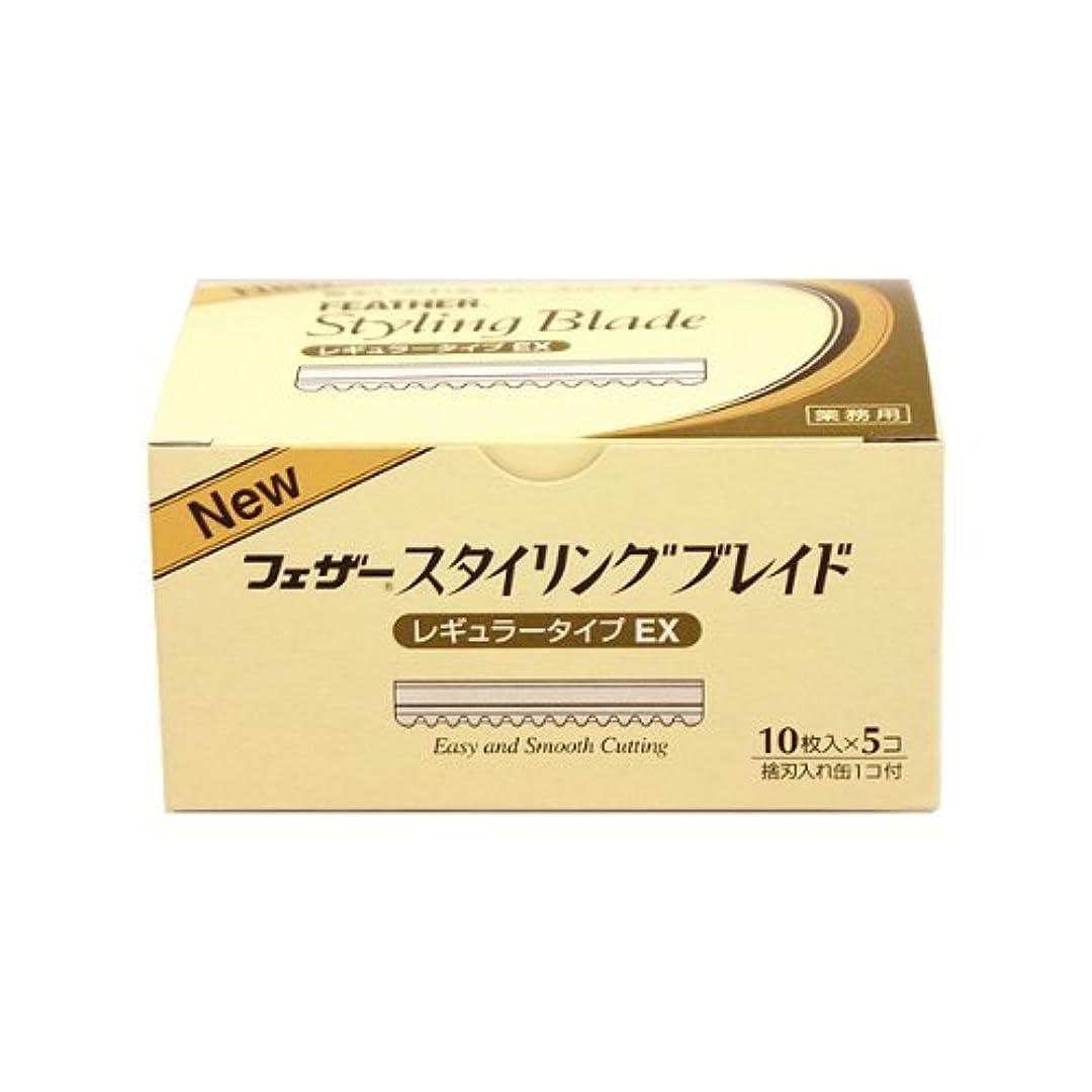 朝食を食べる公中性フェザー スタイリングブレイド レギュラータイプEX 10枚入(CGEX-10)【5個セット】