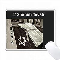 L Shanah Tovahの伝統的な黒い白と聖書と5776の印刷 PC Mouse Pad パソコン マウスパッド